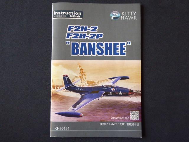 f2h-2-banshee-335